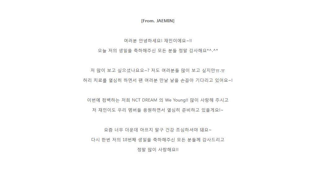 Jaemin-NCT-Dream-Pesan