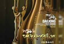 Daejong-Film-Awards